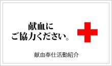 献血にご協力ください