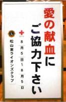 献血・献眼アクティビティー